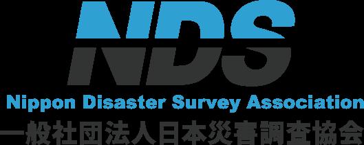NDS一般社団法人日本災害調査協会